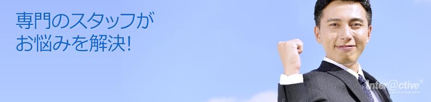 山梨インタラクティブのレンタルサーバー