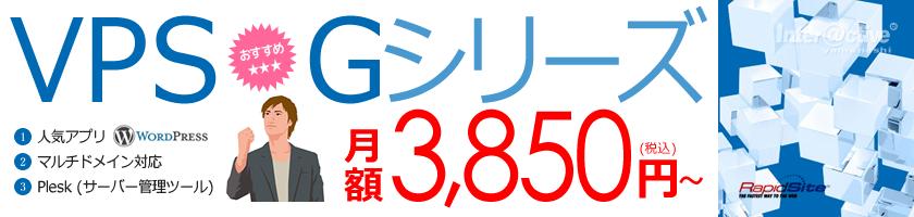VPS(仮想専用サーバー)「VPS-Gシリーズ」