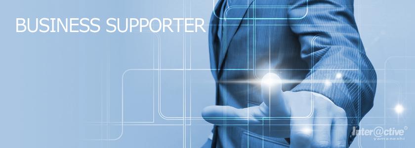 山梨インタラクティブがインターネットビジネスをトコトン応援します!