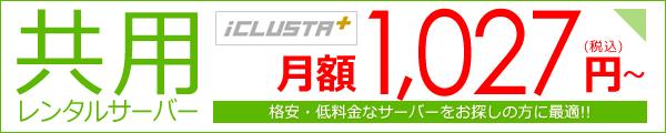 共用レンタルサーバー『iCLUSTA+』